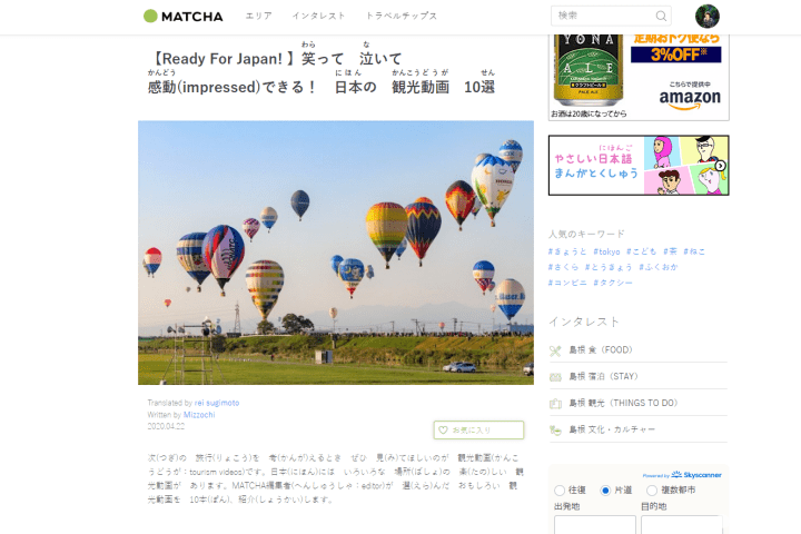 Matcha.com Japanese reading