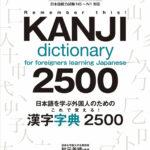 2500 kanji dictionary