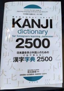 Kanji Dictionary 2500 book.